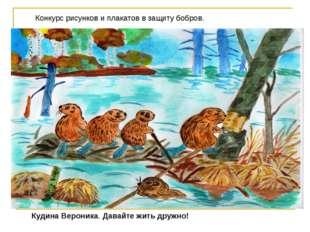 Конкурс рисунков и плакатов в защиту бобров. Кудина Вероника. Давайте жить др