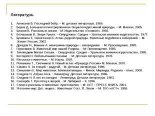 Литература. Алексеев В. Последний бобр. – М: детская литература, 1989. Берни