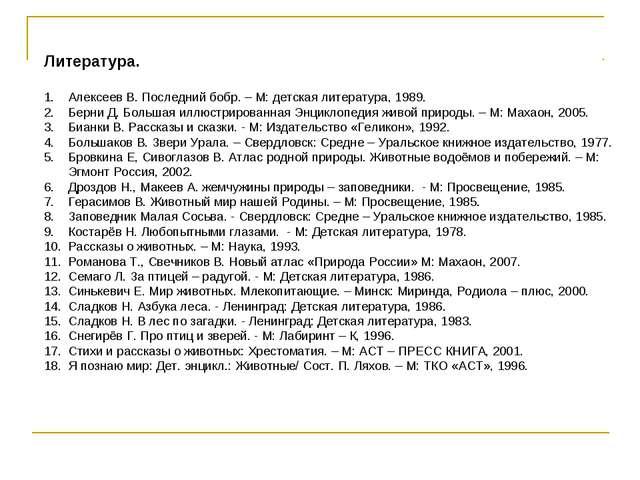 Литература. Алексеев В. Последний бобр. – М: детская литература, 1989. Берни...