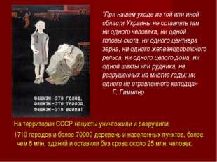 На территории СССР нацисты уничтожили и разрушили: 1710 городов и более 7000