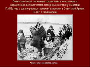 Советские люди, согнанные фашистами в концлагерь и зараженные сыпным тифом, п