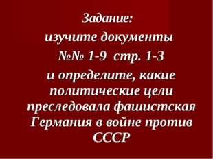 Задание: изучите документы №№ 1-9 стр. 1-3 и определите, какие политические