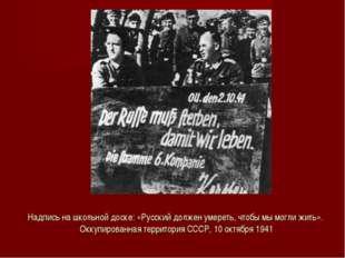 Надпись на школьной доске: «Русский должен умереть, чтобы мы могли жить». Окк