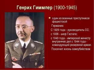 Генрих Гиммлер (1900-1945) один из военных преступников фашистской Германии.