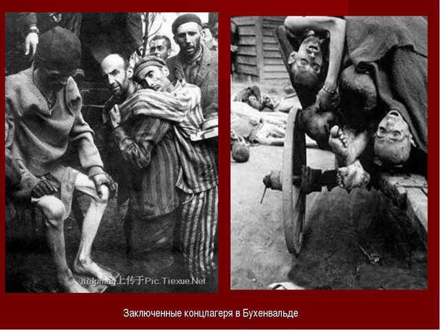 . Заключенные концлагеря в Бухенвальде