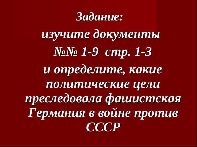 Задание: изучите документы №№ 1-9 стр. 1-3 и определите, какие политические...