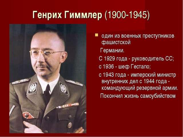 Генрих Гиммлер (1900-1945) один из военных преступников фашистской Германии....