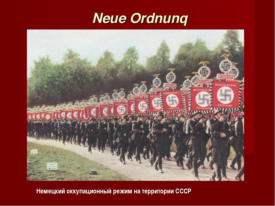 Neue Ordnunq Немецкий оккупационный режим на территории СССР