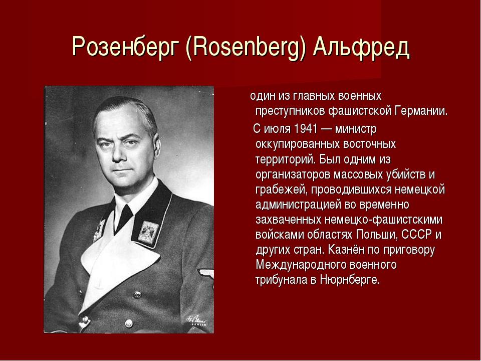 Розенберг (Rosenberg) Альфред один из главных военных преступников фашистской...