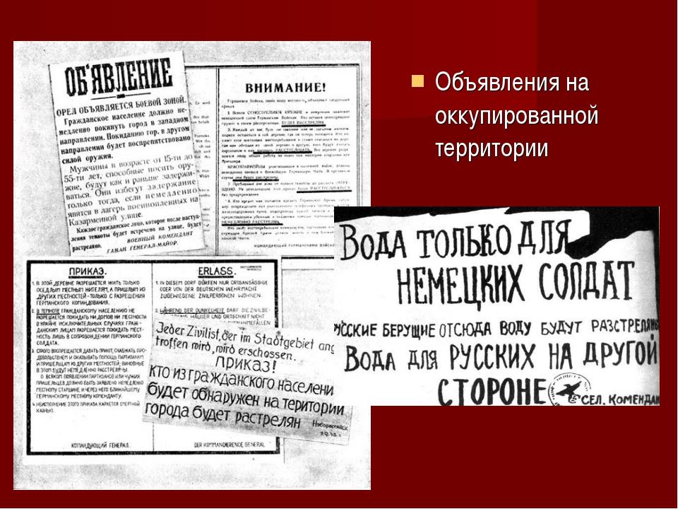 Объявления на оккупированной территории