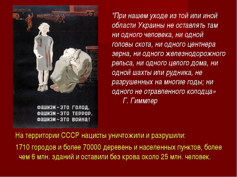 На территории СССР нацисты уничтожили и разрушили: 1710 городов и более 7000...