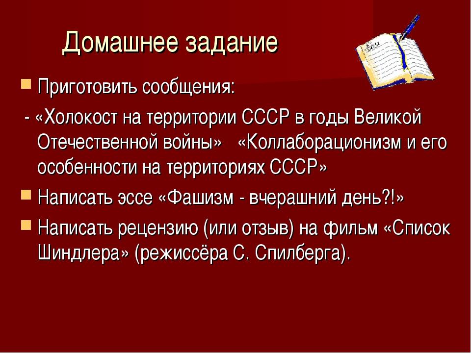 Домашнее задание Приготовить сообщения: - «Холокост на территории СССР в годы...