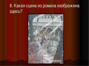 8. Какая сцена из романа изображена здесь?