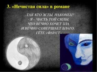 …ТАК КТО Ж ТЫ, НАКОНЕЦ? - Я – ЧАСТЬ ТОЙ СИЛЫ, ЧТО ВЕЧНО ХОЧЕТ ЗЛА И ВЕЧНО СОВ