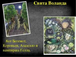 Свита Воланда Кот Бегемот, Коровьев, Азазелло и вампирша Гелла.