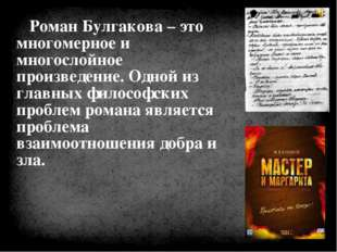 Роман Булгакова – это многомерное и многослойное произведение. Одной из главн
