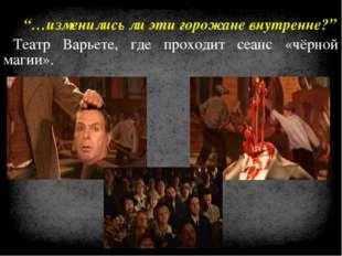 """Театр Варьете, где проходит сеанс «чёрной магии». """"…изменились ли эти горожан"""