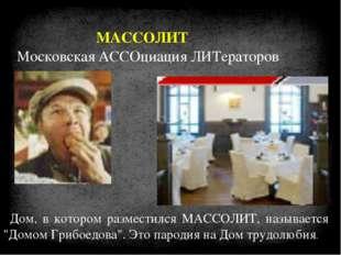 Московская АССОциация ЛИТераторов Дом, в котором разместился МАССОЛИТ, называ