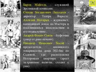 Барон Майгель – служащий Зрелищной комиссии. Степан Богданович Лиходеев - дир