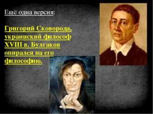 Ещё одна версия: Григорий Сковорода, украинский философ XVIII в. Булгаков опи