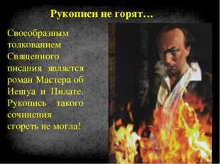 Своеобразным толкованием Священного писания является роман Мастера об Иешуа и