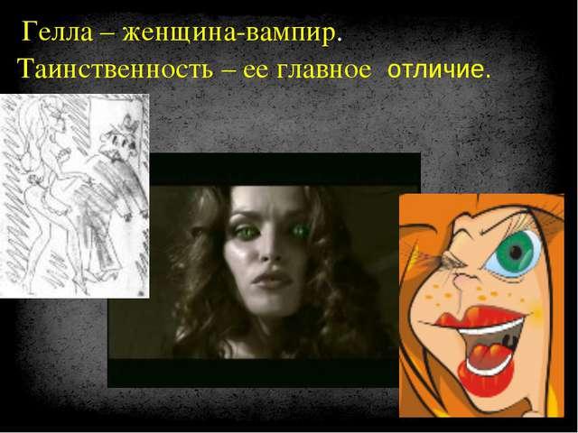Гелла – женщина-вампир. Таинственность – ее главное отличие.
