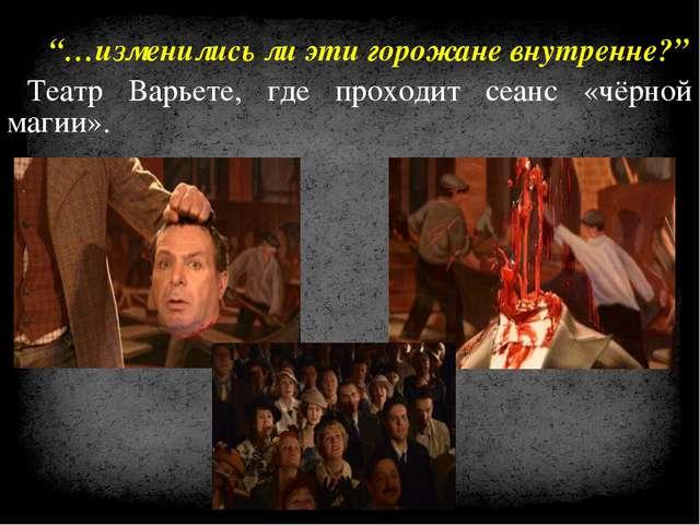 """Театр Варьете, где проходит сеанс «чёрной магии». """"…изменились ли эти горожан..."""