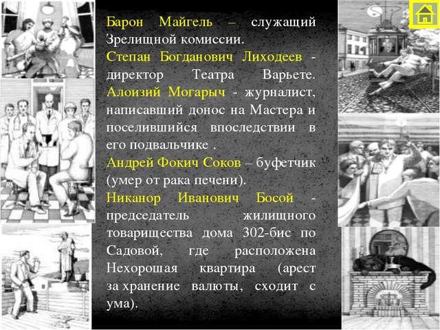 Барон Майгель – служащий Зрелищной комиссии. Степан Богданович Лиходеев - дир...