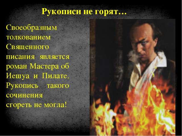 Своеобразным толкованием Священного писания является роман Мастера об Иешуа и...