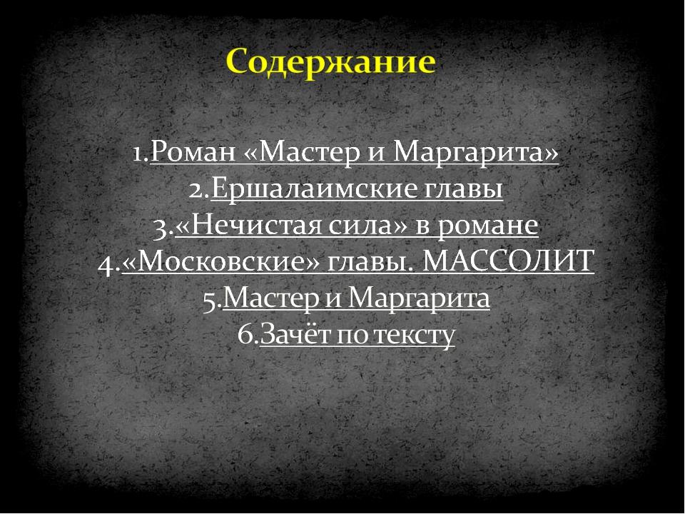 Разработка урока по литературе в 11 классе. М.А.Булгаков