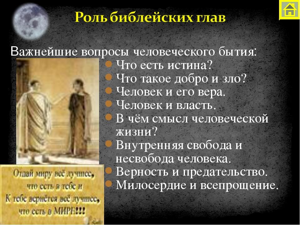 Важнейшие вопросы человеческого бытия: Что есть истина? Что такое добро и зло...