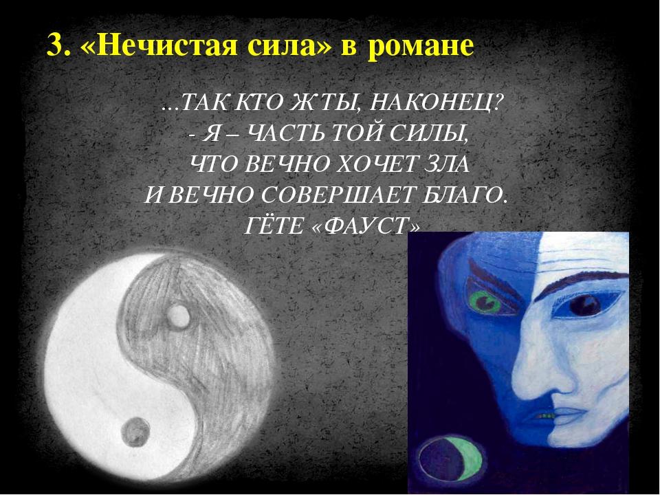 …ТАК КТО Ж ТЫ, НАКОНЕЦ? - Я – ЧАСТЬ ТОЙ СИЛЫ, ЧТО ВЕЧНО ХОЧЕТ ЗЛА И ВЕЧНО СОВ...