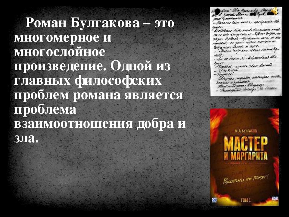 Роман Булгакова – это многомерное и многослойное произведение. Одной из главн...