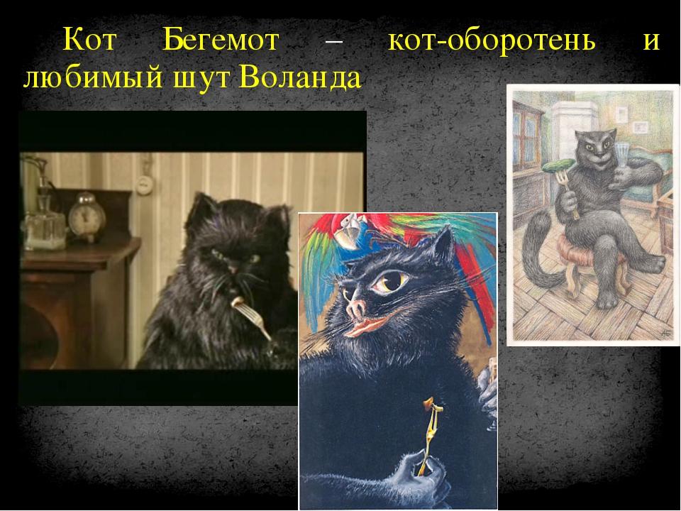 Кот Бегемот – кот-оборотень и любимый шут Воланда