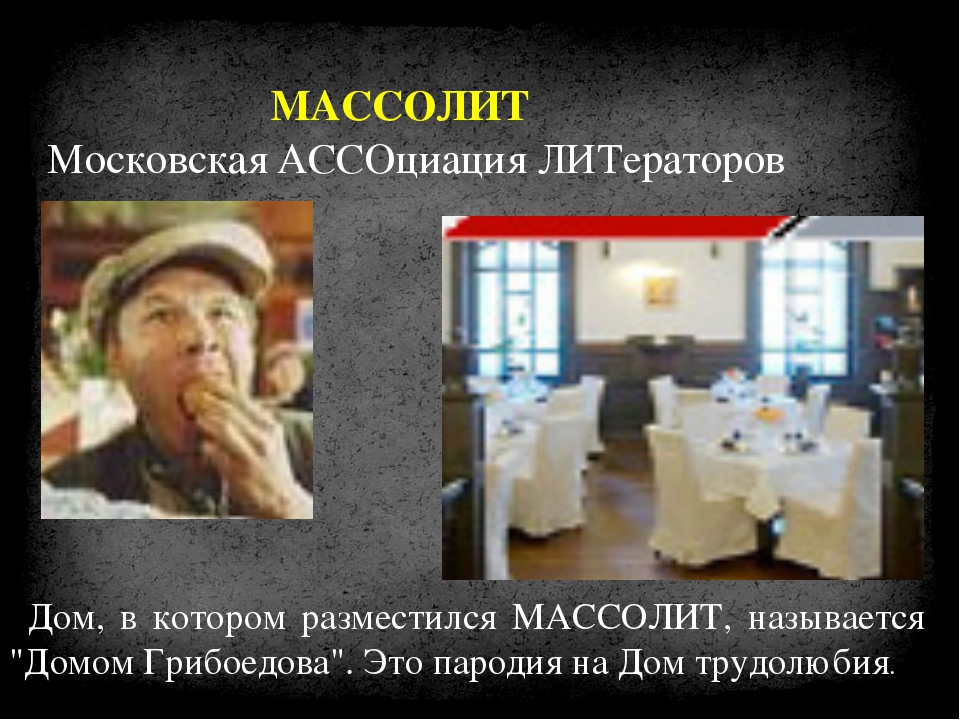 Московская АССОциация ЛИТераторов Дом, в котором разместился МАССОЛИТ, называ...