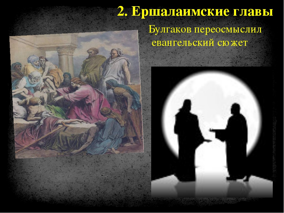Булгаков переосмыслил евангельский сюжет 2. Ершалаимские главы