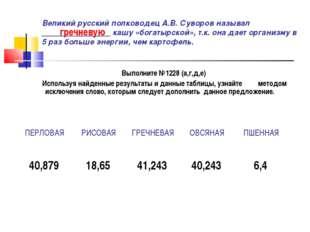 Великий русский полководец А.В. Суворов называл ________________ кашу «богаты