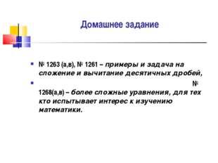 Домашнее задание № 1263 (а,в), № 1261 – примеры и задача на сложение и вычита