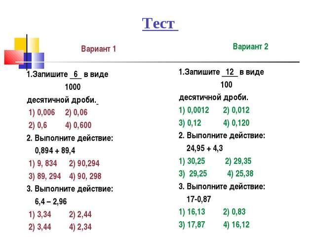 Тест Вариант 1 1.Запишите 6 в виде 1000 десятичной дроби. 1) 0,006 2) 0,06 2)...
