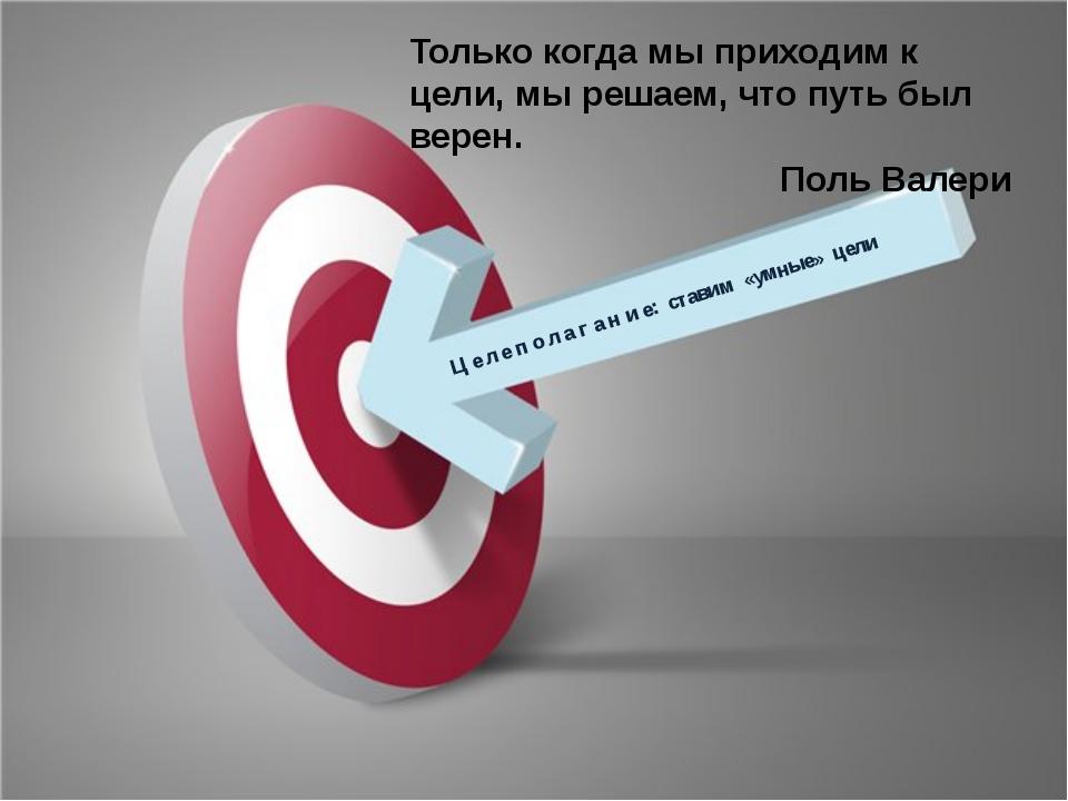 Ц е л е п о л а г а н и е: ставим «умные» цели Только когда мы приходим к цел...