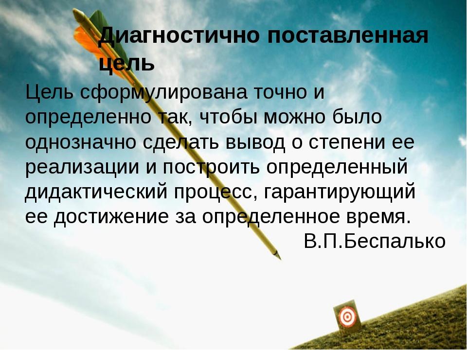 Диагностично поставленная цель Цель сформулирована точно и определенно так, ч...