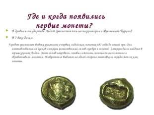 Где и когда появились первые монеты? В древнем государстве Лидия (располагал