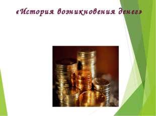 «История возникновения денег»