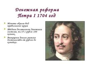 Денежная реформа Петра I 1704 год Монета обрела вид правильного круга Введен
