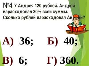 У Андрея 120 рублей. Андрей израсходовал 30% всей суммы. Сколько рублей изра