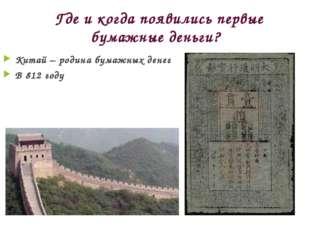 Где и когда появились первые бумажные деньги? Китай – родина бумажных денег