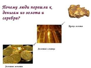 Почему люди перешли к деньгам из золота и серебра? Куски золота Золотые слит