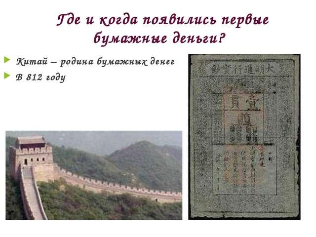 Где и когда появились первые бумажные деньги? Китай – родина бумажных денег...