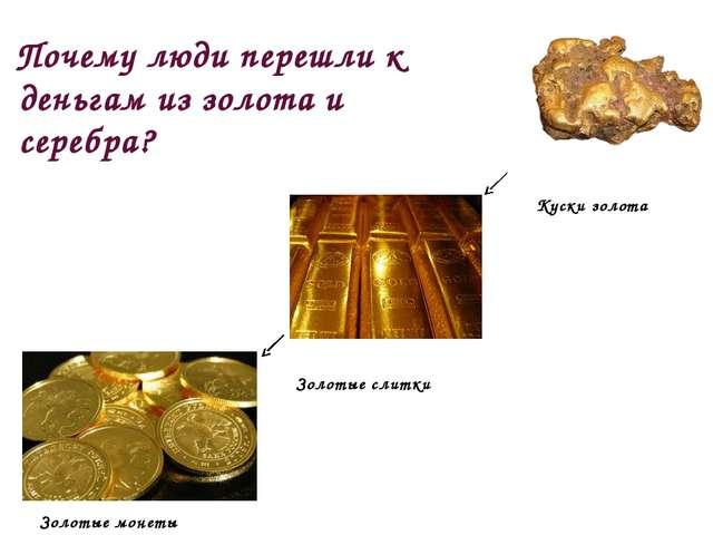 Почему люди перешли к деньгам из золота и серебра? Куски золота Золотые слит...