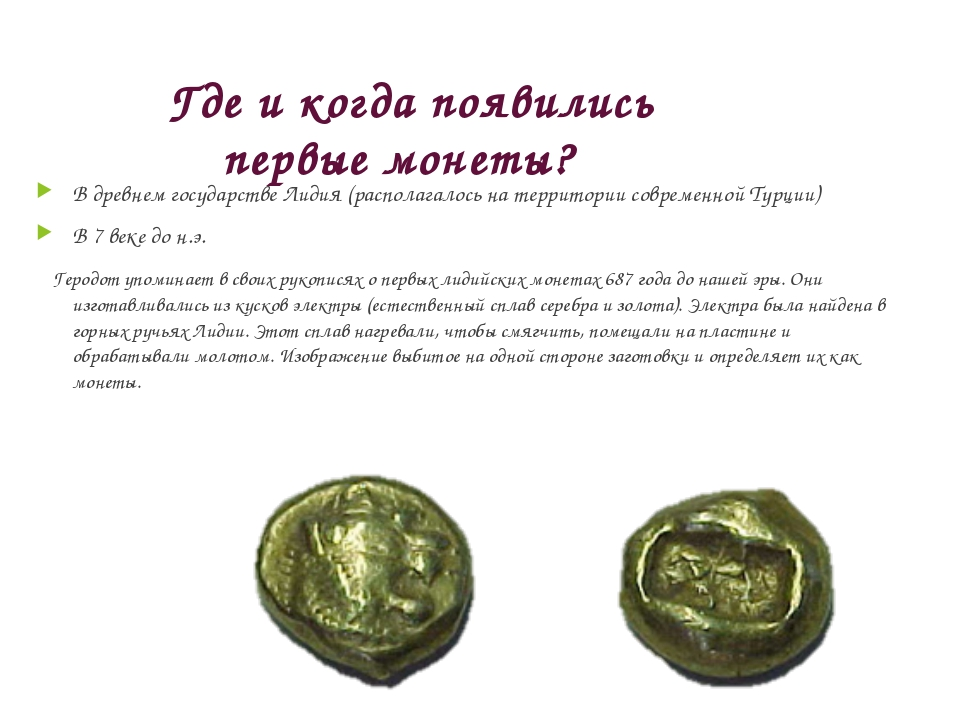 Где и когда появились первые монеты? В древнем государстве Лидия (располагал...